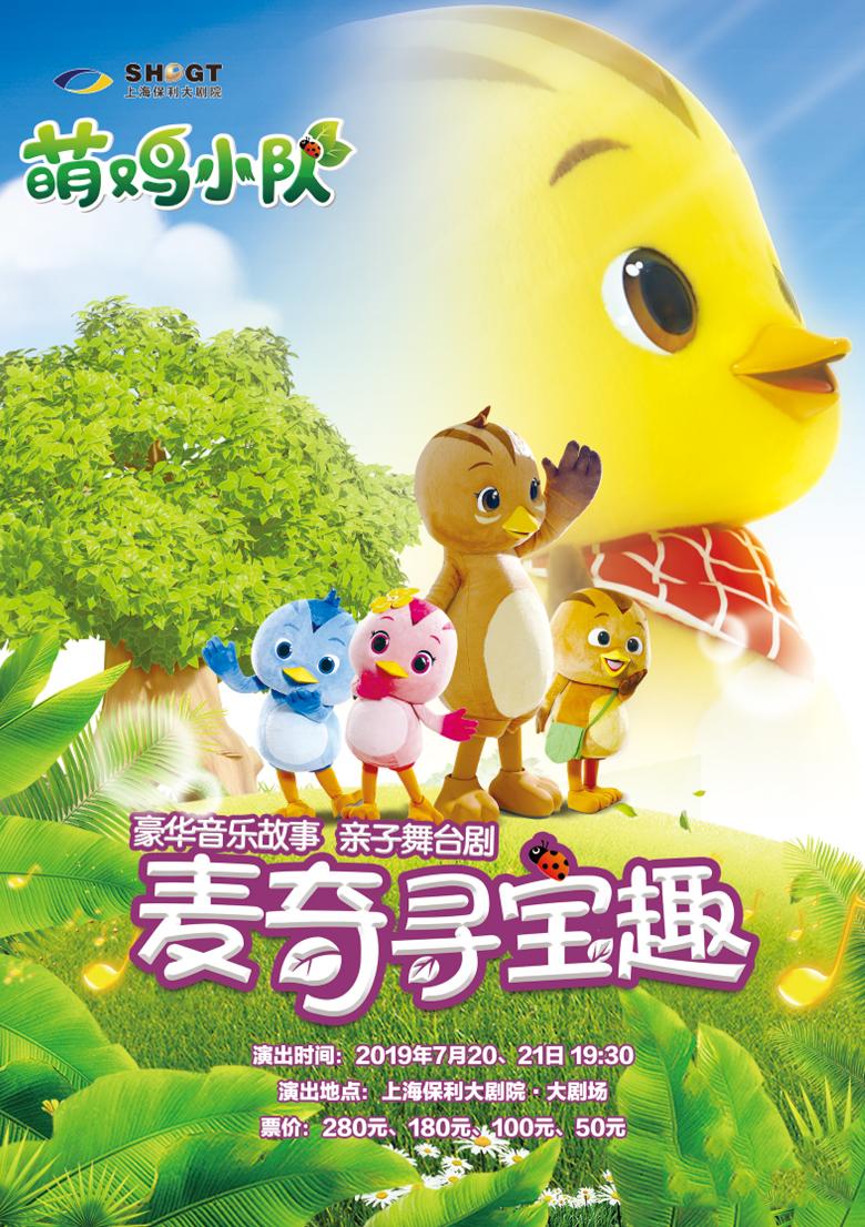 第五届保利儿童艺术节 八喜・打开艺术之门 亲子舞台剧《萌鸡小队--麦奇寻宝趣》上海站