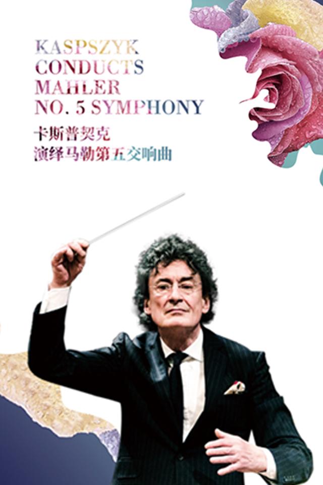 疯狂马勒―卡斯普契克演绎马勒第五交响曲杭州站