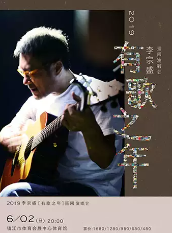 李宗盛镇江演唱会