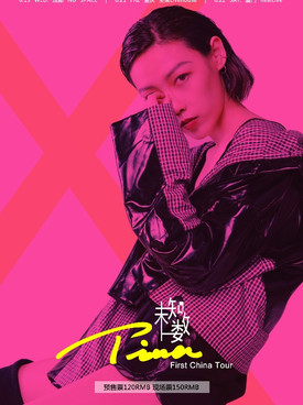 "X.Tina ""未知数""2019巡演 成都站"