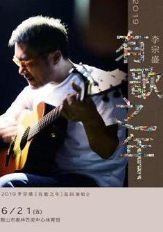 李宗盛鞍山演唱会