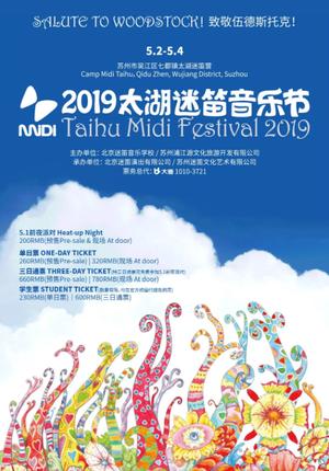 2019苏州太湖迷笛音乐节