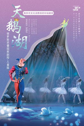 俄罗斯芭蕾国家剧院儿童版《天鹅湖》南京站
