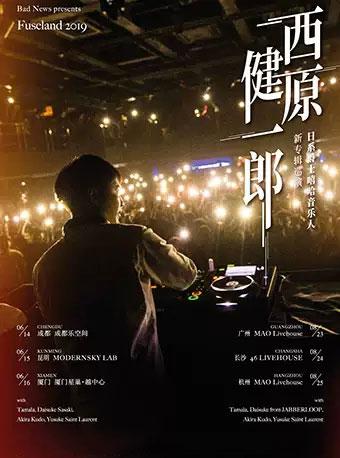 西原健一郎 2019 新专辑巡演 昆明站