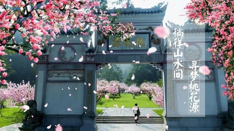 桃花源景区
