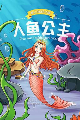 梦幻互动亲子剧《人鱼公主》---杭州站