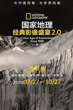 《国家地理经典影像盛宴》-南京站