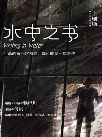 水中之书-长沙站