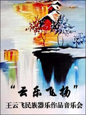 """""""云乐飞扬""""王云飞民族器乐作品音乐会巡演 济南站"""