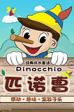 经典成长童话《匹诺曹》-绍兴站