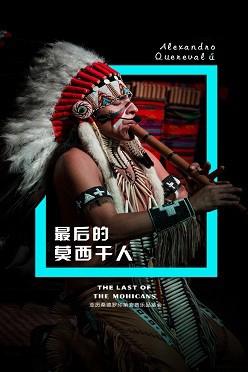 《最后的莫西干人――亚历桑德罗印第安音乐品鉴会》--长沙站