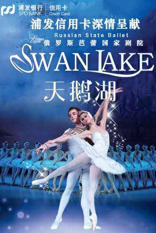 浦发信用卡深情呈献 俄罗斯芭蕾国家剧院《天鹅湖》长沙站