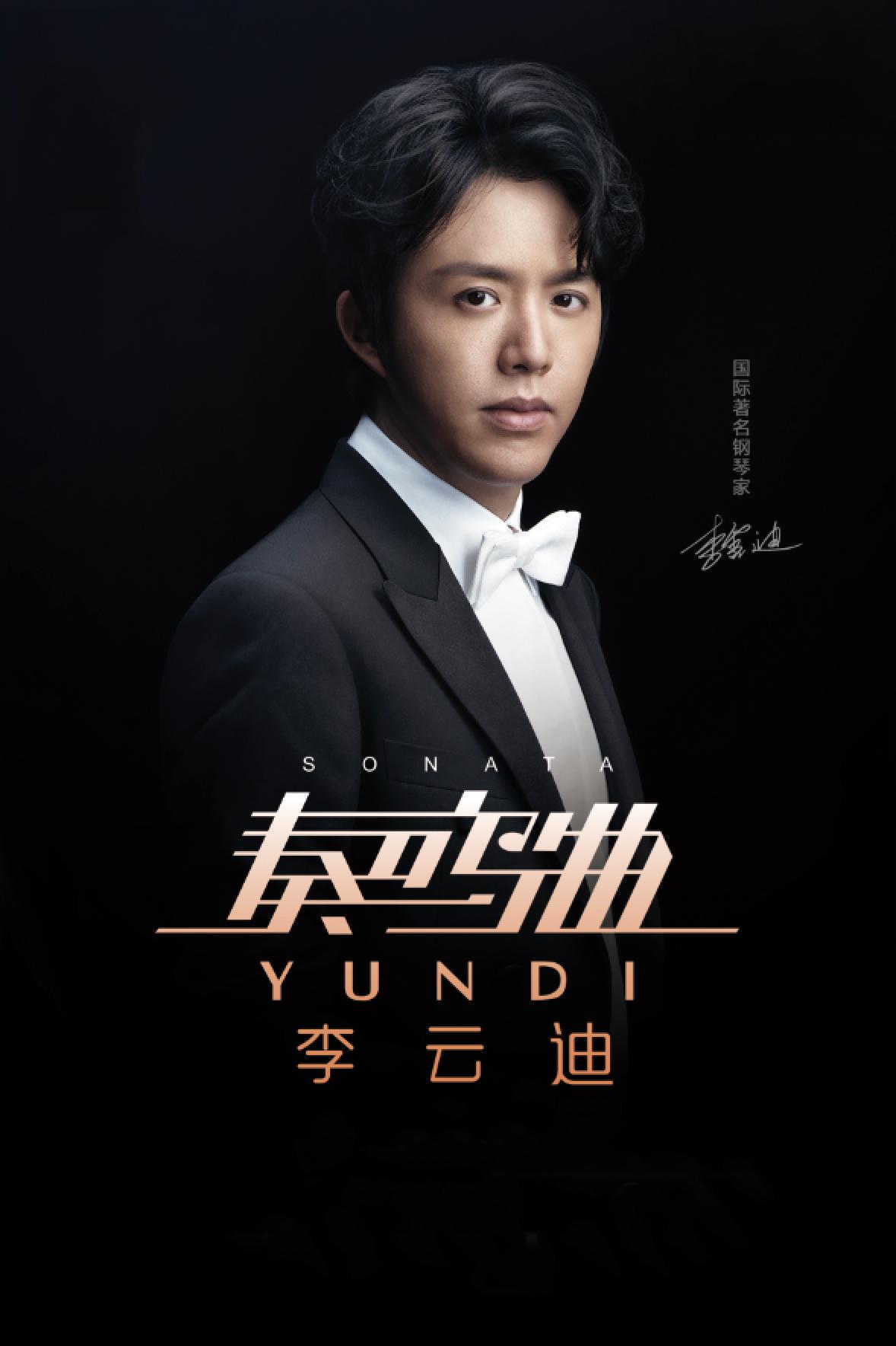 李云迪钢琴独奏音乐会上海站
