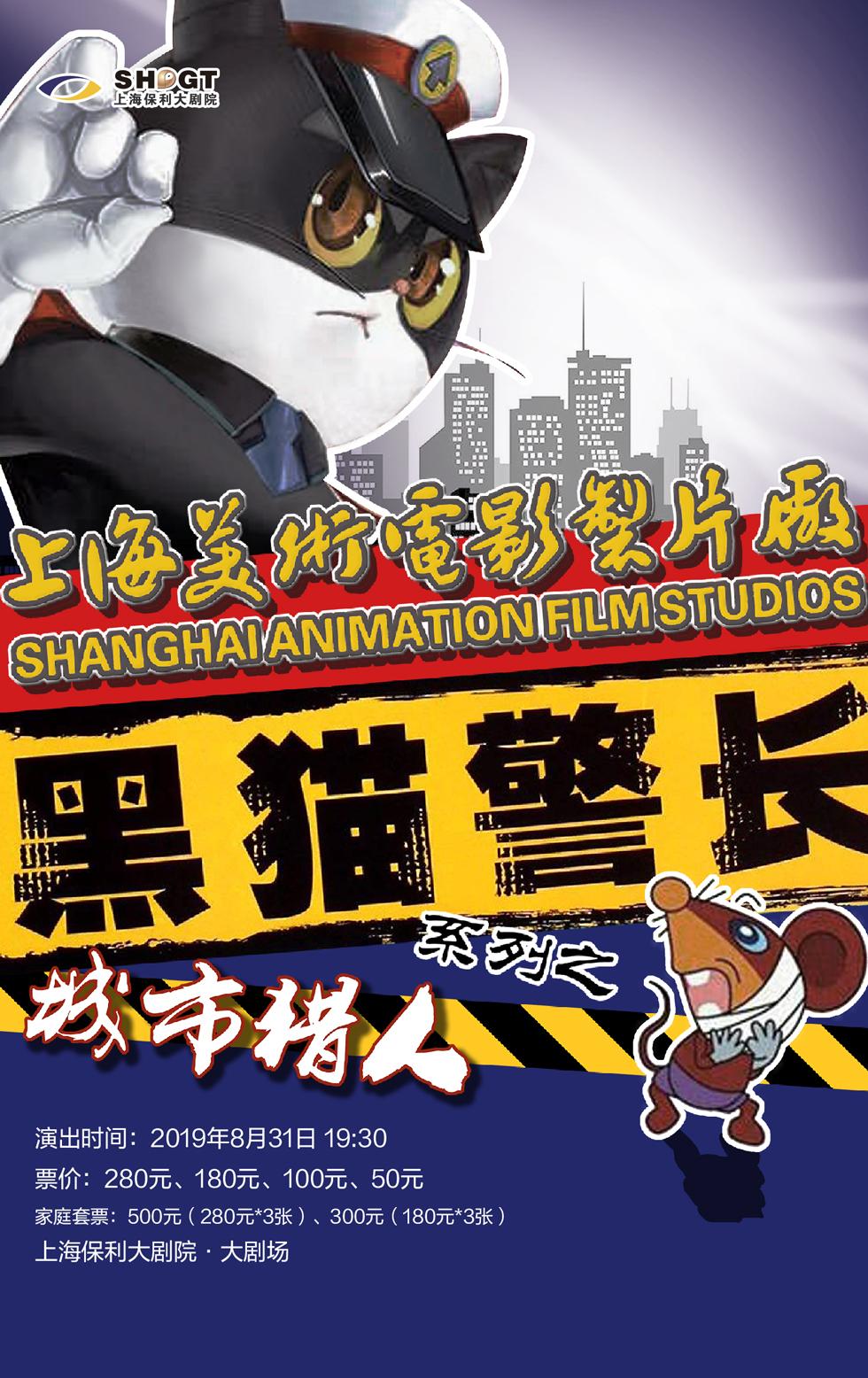 正版授权经典儿童舞台剧《黑猫警长之城市猎人》上海站