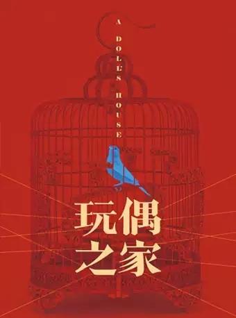 中国国家话剧院演出 话剧《玩偶之家》-北京站