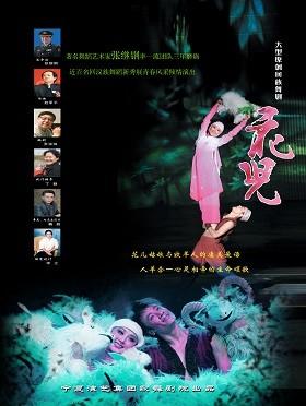 舞剧《花儿》-历山剧院惠民剧目济南站