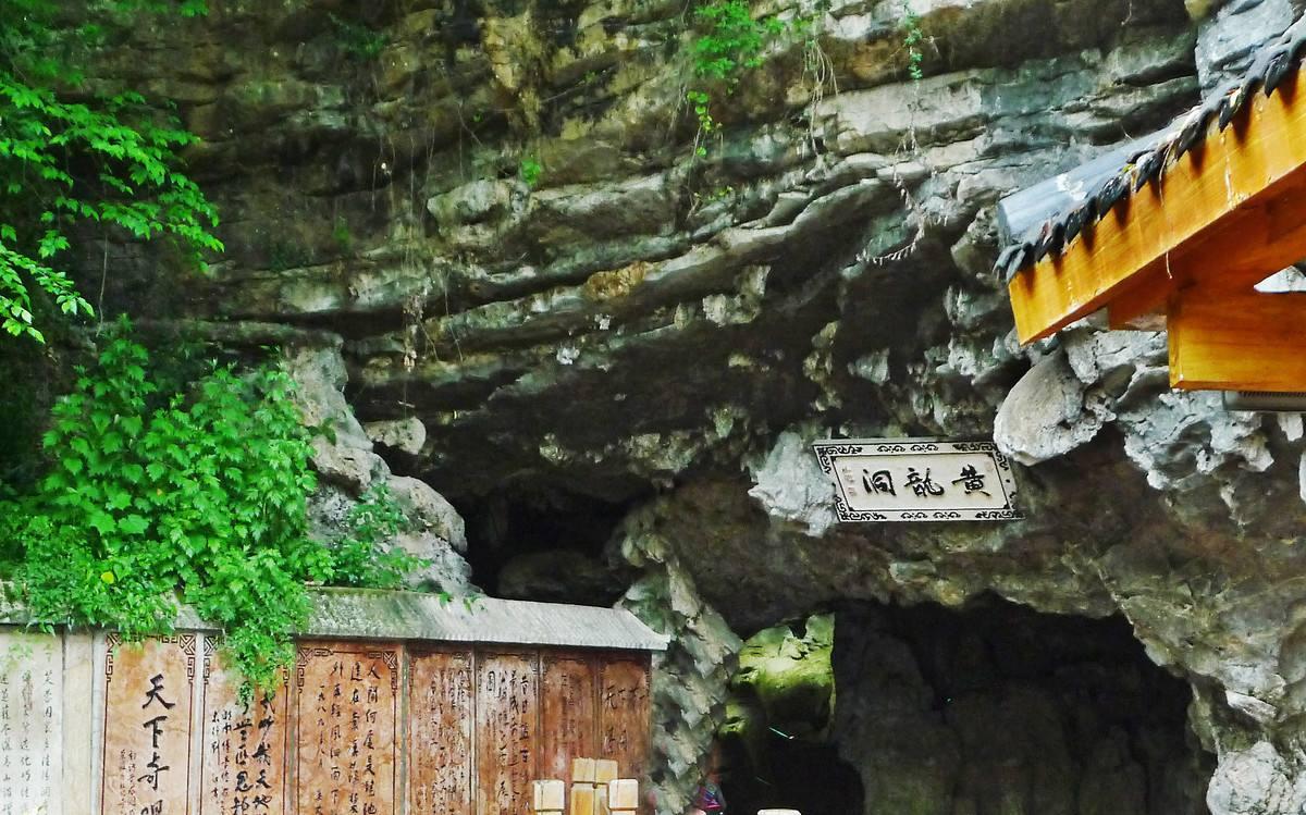 张家界黄龙洞
