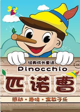 经典成长童话《匹诺曹》---石家庄站