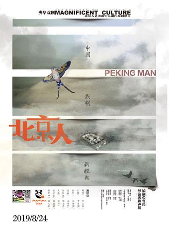 舞台剧《北京人》深圳站