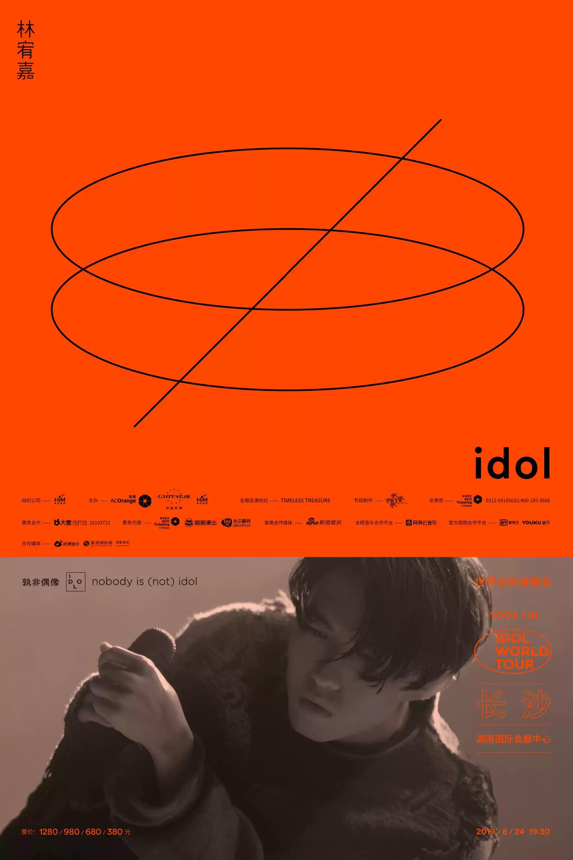 林宥嘉idol巡回演唱会长沙站