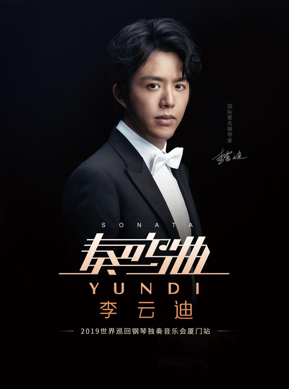 《李云迪 奏鸣曲2019世界巡回钢琴独奏音乐会厦门站》