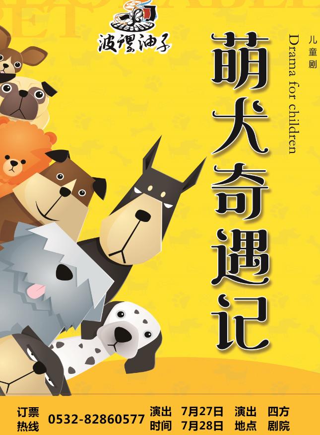 【青岛】《萌犬奇遇记》