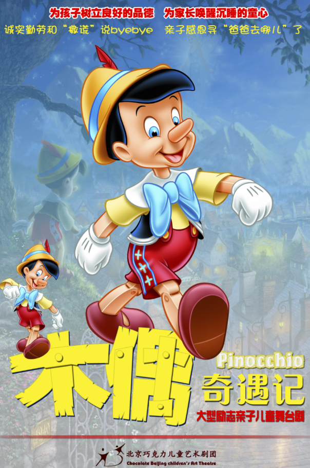 【济宁】大型励志亲子儿童舞台剧《木偶奇遇记》