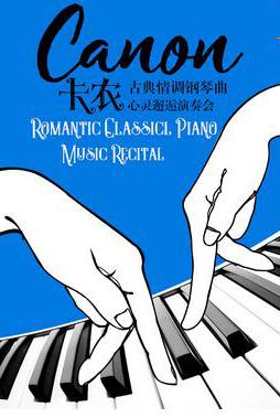卡农――古典情调钢琴曲心灵邂逅演奏会武汉站