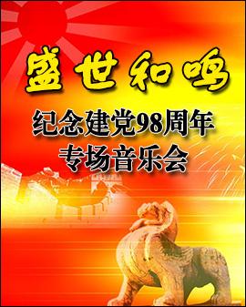 庆祝建党98周年专场音乐会济南站