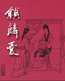 【济南】 京剧《锁麟囊》