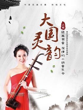 中国民族乐器深情的二胡演奏音乐会苏州站