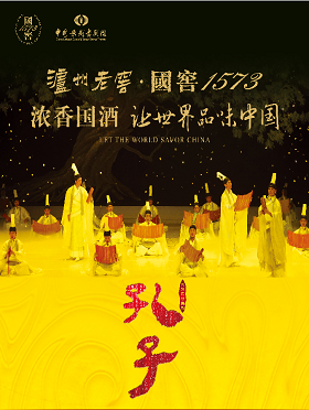 泸州老窖・国窖1573 中国歌剧舞剧院大型民族舞剧《孔子》深圳站