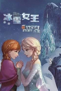 荷苗儿童剧《冰雪女王》-重庆站