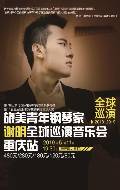 旅美青年钢琴家谢明重庆音乐会