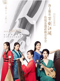 传统乐器武曲音乐会上海站