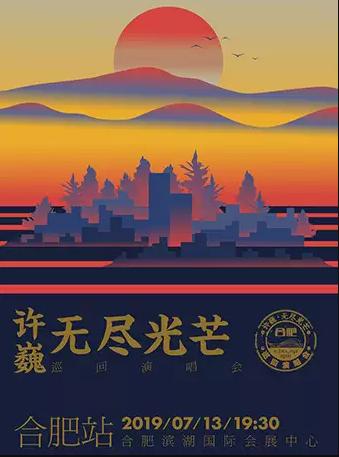 """2019许巍""""无尽光芒""""全国巡回演唱会合肥站"""