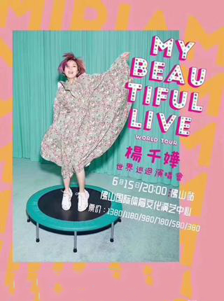 杨千��MY BEAUTIFUL LIVE 世界巡回演唱会佛山站