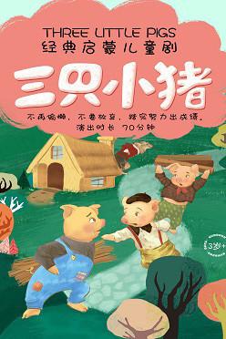 经典励志儿童舞台剧《三只小猪》 -哈尔滨站