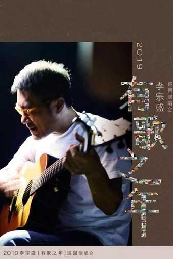李宗盛2019[有歌之年]巡回演唱会深圳站