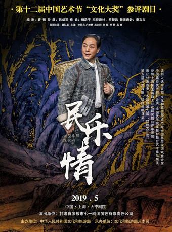 秦腔现代戏《民乐情》上海站