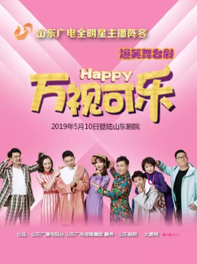 山东广电全明星主播出演爆笑舞台剧《万视可乐》第二轮-济南站