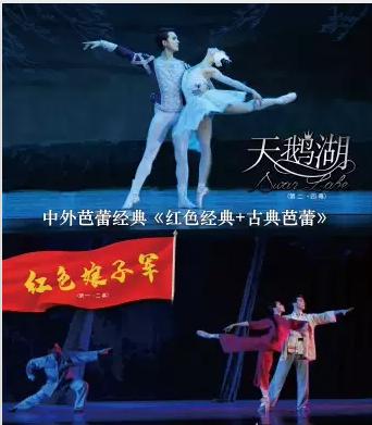 中外芭蕾经典《红色经典+古典芭蕾》-济南站