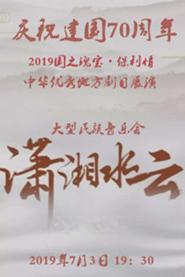 2019国之瑰宝・保利情--中华优秀地方剧目展演 大型民族音乐会《潇湘水云》郑州站