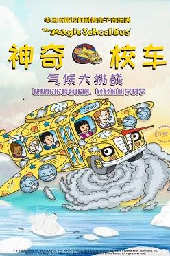 科普亲子音乐剧《神奇校车气候大挑战》深圳站