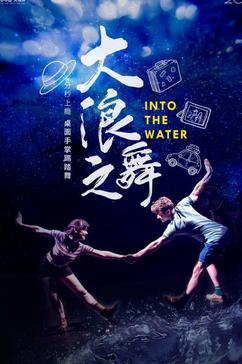 小不点大视界2019演出季《大浪之舞》杭州站