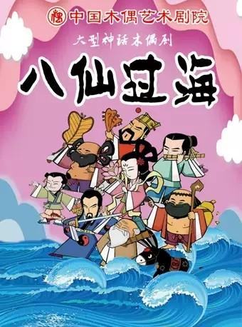 新编木偶剧《八仙过海》北京站