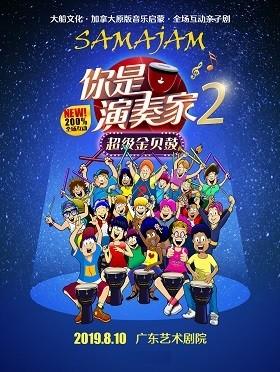 亲子剧《你是演奏家2・超级金贝鼓》广州站