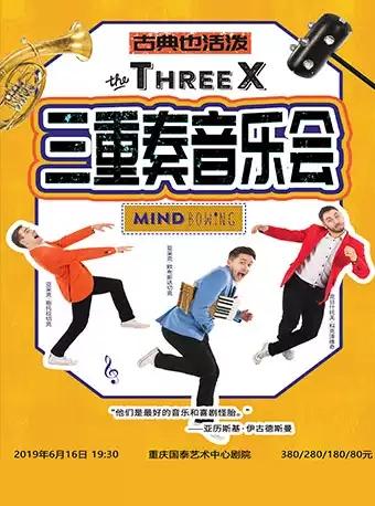 """""""古典也活泼""""The Three X三重奏音乐会 重庆站"""