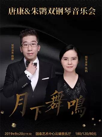 月下舞・鸣唐康朱�q双钢琴音乐会 重庆站