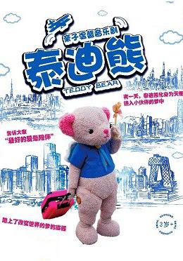 温馨亲子舞台剧《泰迪熊》重庆站